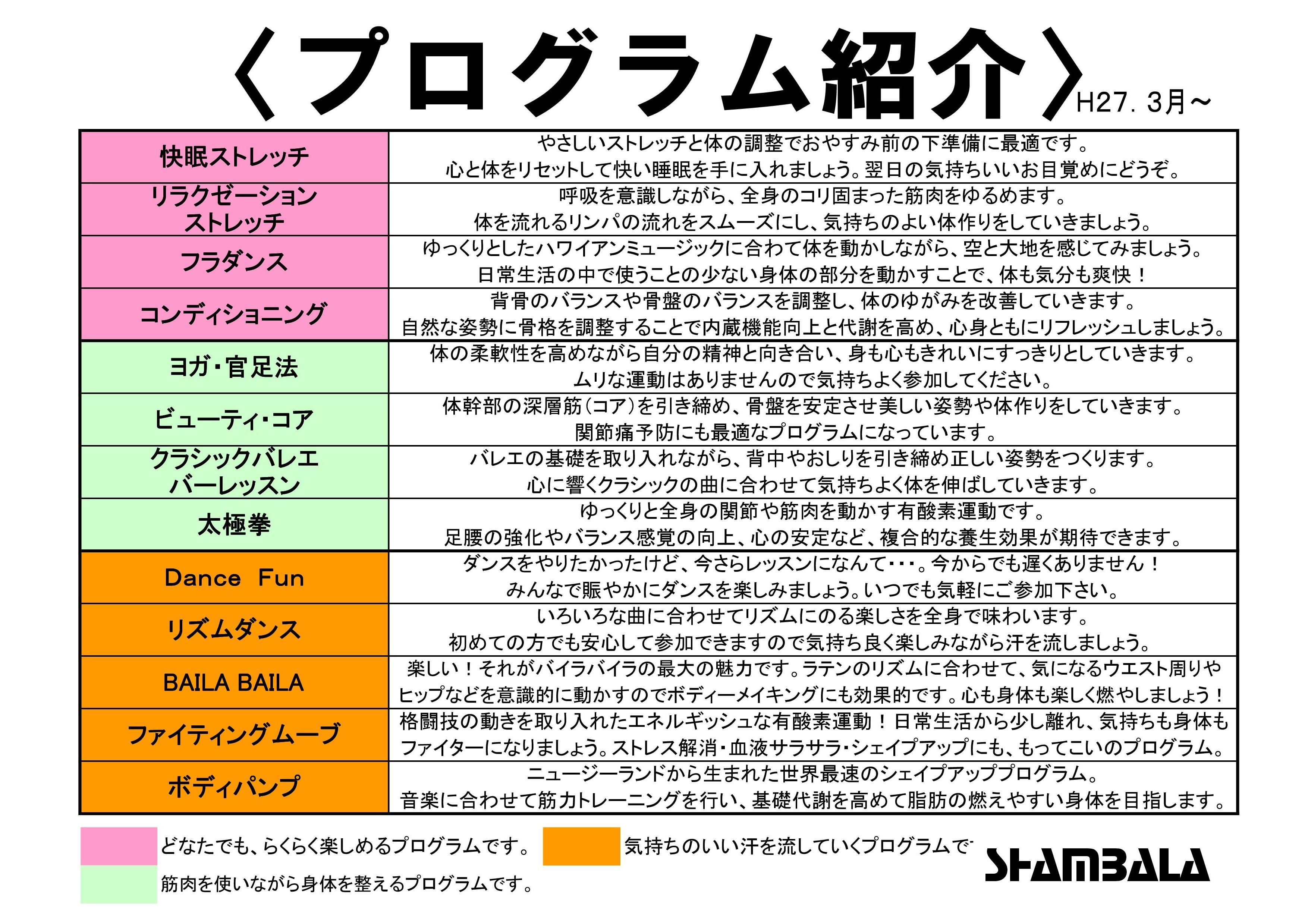 プログラム紹介(掲示板)H26.10~